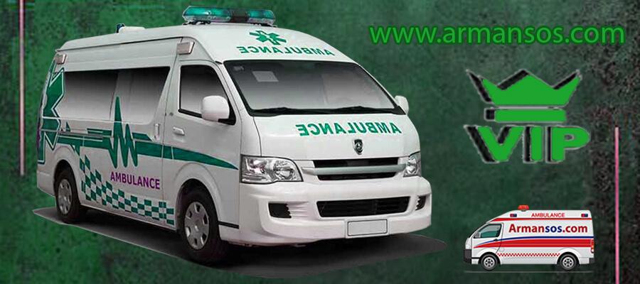 آمبولانس ویژه (vip)