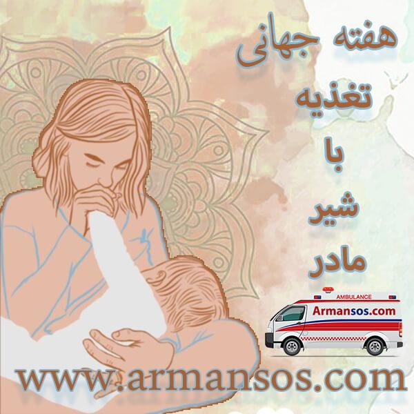هفته جهانی تغذیه با شیر مادر